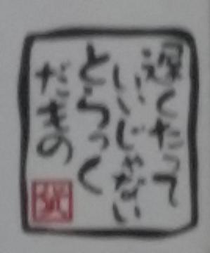 みつお.png
